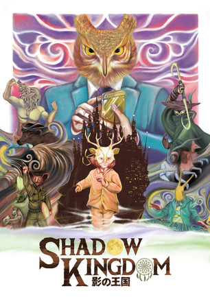 Shadow Kingdom 影の王国