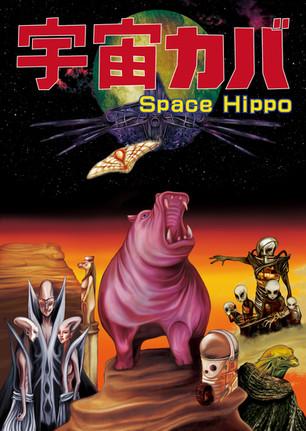 宇宙カバ~Space Hippo