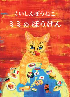 MIMI The Gourmet Cat