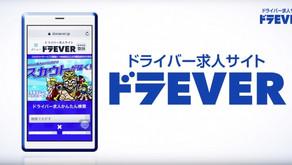 日本初!ドラEVERが「深刻なドライバー不足解消」と「物流業界のイメージ向上」のため全国テレビCMを放映開始!