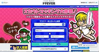 ドラEVERサイト.jpg