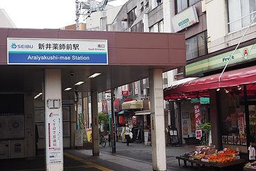 新井薬師前駅南口.jpg