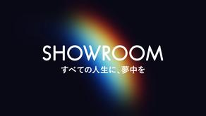SHOWROOMの配信について