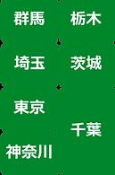 関東.png