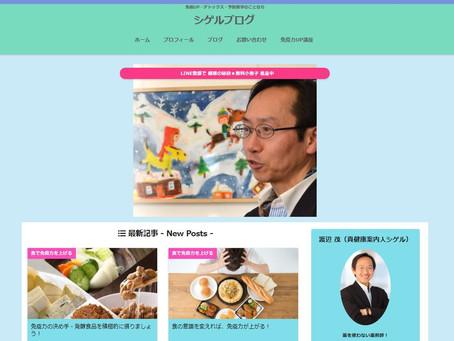 【シゲルブログ開設のお知らせ】