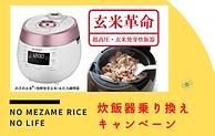 炊飯器乗り換えキャンペーン20210717-3.png