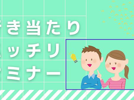 【参加者募集】行き当たりバッチリセミナー~5/16