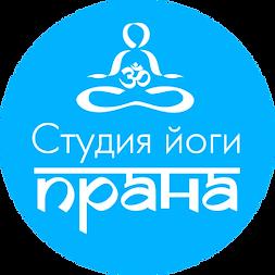 Студия йоги ПРАНА