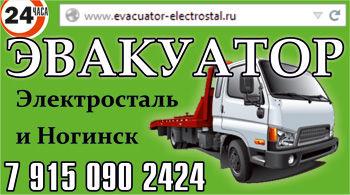 Эвакуатор в Электростали и Ногинске от 1000 рублей