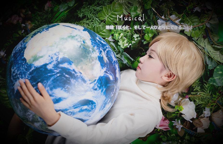 地球 「ぼくと、そして一人ひとりにできること」 (1)_edited_edited.jpg