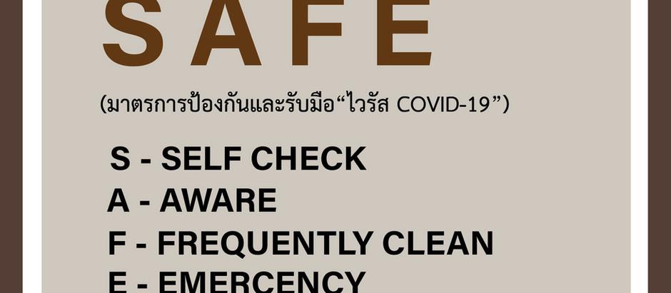 มาตรการเฝ้าระวังและป้องกันไวรัสโควิด-19