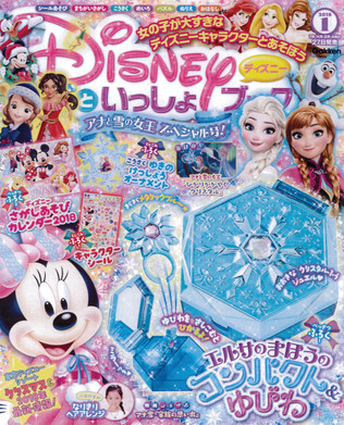 Disneyといっしょブック  1月号に掲載されました
