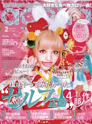 【表紙】ageha 2月号に掲載されました