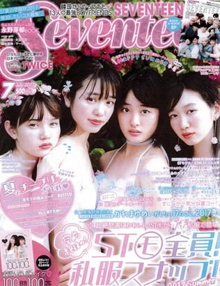 [表紙]Seventeen 7月号に掲載されました