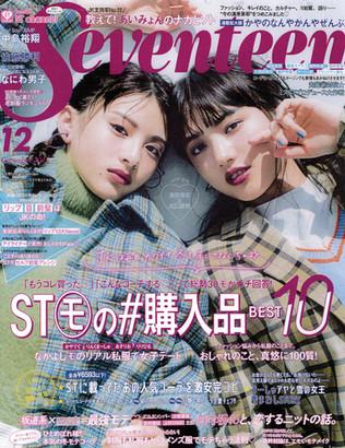 Seventeen 12月号に掲載されました