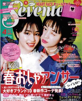 Seventeen 4月号に掲載されました