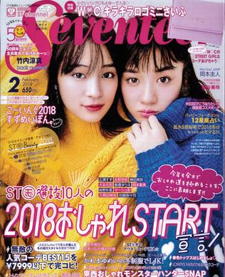 Seventeen 2月号に掲載されました