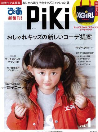 Piki vol.1に掲載されました