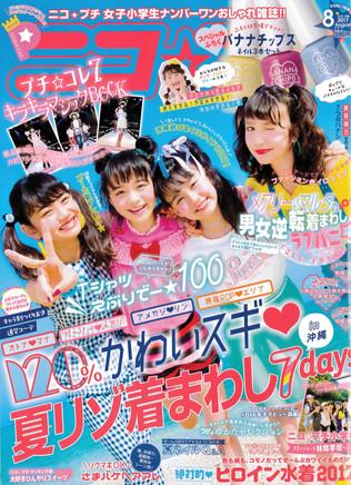 【表紙】ニコ☆プチ 8月号に掲載されました