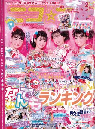 ニコ☆プチ 2月号に掲載されました