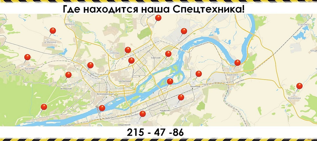 аренда спецтехники Красноярск.