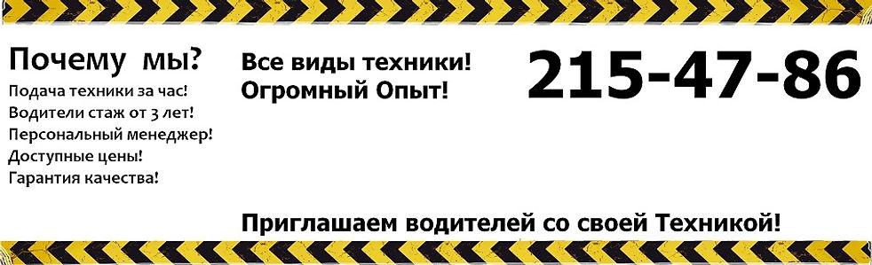 Услуги, аренда спецтехники Красноярск.