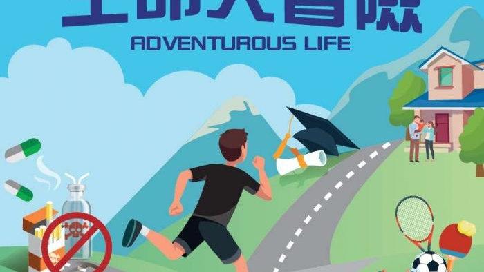 生命大冒險 Adventurous Life