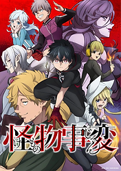 """""""Kemono Jihen"""" TV anime releases first promotional video, premieres January 2021"""