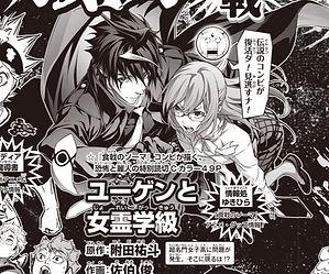'FoodWars!: Shokugeki no Souma' new one-shot manga to be released on May 25