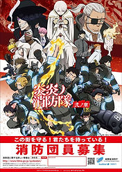 "Japan's Fire and Disaster Management Agency ties up with ""Fire Force"" anime series to recruit fire brigade members"