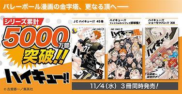 """Haikyuu!!"" manga series exceeds 50 million copies in circulation"