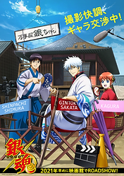"""Gintama: The Final Movie"" anime film teaser has been released, premieres January 8, 2021"