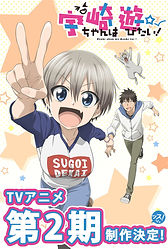 Uzaki-chan Wants to Hang Out! Season 2 has been announced, author gives thanks for the series' success
