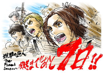 'Attack on Titan: Final Season (S4)' TV anime first countdown illustration by animation director Manabu Akita released