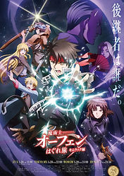 """Sorcerous Stabber Orphen Season 2: Battle of Kimluck"" TV anime series releases new key visual and PV, premieres Jan 20"