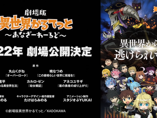 'Isekai Quartet -Another World- anime film has been announced for 2022 premiere