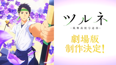 "Kyoto Animation's ""Tsurune: Kazemai High School's Kyūdō Club"" anime film has been announced, first PV and key visual released"