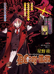 """D.Gray-man"" manga series new quarterly chapter released, series running for 16 years"