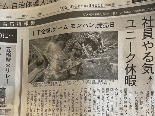 Japanese company made March 26 a holiday to allow its employees enjoy the Monster Hunter Rise launch