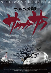 "WIT Studio x Uchikubi Gokumon new MV collaboration ""Sakugasaku"" has been released on YouTube, a tribute to Japan's animation industry"