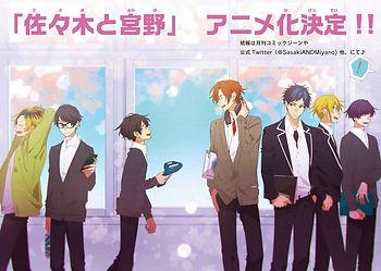 'Sasamiya: Sasaki to Miyano' shounen ai manga series is receiving an anime adaptation