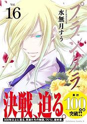 'Plunderer' manga series nears climax on Aug 26