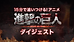 'Attack on Titan' Digest (Season 1-3 highlights) has been released on PonyCanyon's YouTube channel