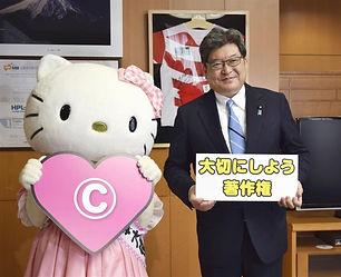 """Hello Kitty"" is Japan's Copyright Public Relations Ambassador"