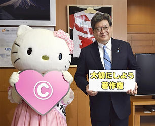 """Hello Kitty"" is Japan's Copyright Public Relations Ambassador"