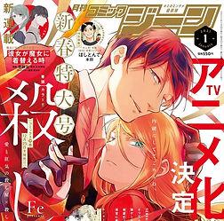 'Love of Kill (Koroshi Ai)' manga series is receiving a TV anime series adaptation