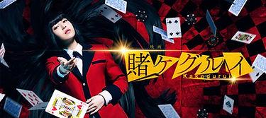 'Kakegurui' Part 2 live-action film premieres 2021