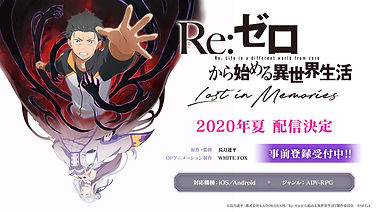 Re:ZERO 'Lost Memories' free-to-play mobile adventure RPG game launches September 9 in Japan