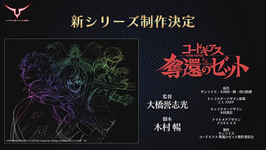 """Code Geass: Z of the Recapture"" TV anime series has been announced, coming soon"