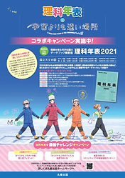 """""""A Place Further than the Universe"""" collaborates with Japan's Nat'l Astronomical Observatory to promote Antarctic Awareness"""